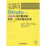 精通Struts-Java流行服务器 框架 工具及整合应用(含盘) 戎伟,张双 人民邮电出版社 97871151503