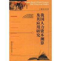 我国人力资本测算及其应用研究 王德劲 西南财经大学出版社 9787811386257