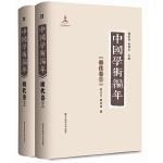 中国学术编年之明代卷 正版精装图书 历代学术发展通史大型工具书 华东师范大学出版社 兼具研究检索功能 上下2册