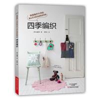 四季编织:韩国编织大师的复古及北欧风格家居饰物