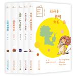 儿童粮仓・幽默搞笑系列(套装共5册)