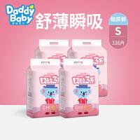 【同款】爹地纸尿裤Q3舒薄透气男女宝宝尿不湿S336a200
