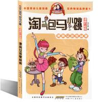 淘气包马小跳漫画升级版 杨红樱系列书之漂亮女孩夏林果 7-10岁二三年级课外书