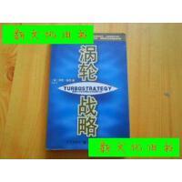 【二手旧书9成新】涡轮战略9787801426130
