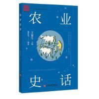 中国科技史话丛书――农业史话