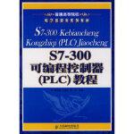 【旧书二手书9成新】S7-300可编程控制器(PLC)教程 刘艳梅,任双艳,李一波著 9787115168375 人民