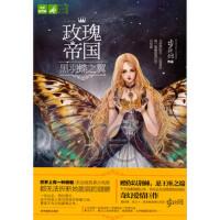 轻文库奇幻仙境系列7--玫瑰帝国 黑羽蝶之翼 步非烟 吉林摄影出版社 9787549815951