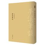 梦溪笔谈  --------古典精粹      采用明翻宋乾道二年刻本为底本;中国古代百科全书式的优秀著作;研究古代中国自然、人文科学重要的史料。