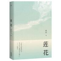 莲花定本【绝版旧书,下单咨询在线客服】