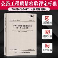 【支持团购 正版现货】 JTG F80/1-2017 公路工程质量检验评定标准 第一册 土建工程(2018年实施)新公