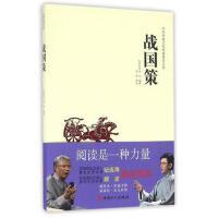 中华传统文化经典普及文库―战国策