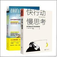 共两册 《快行动,慢思考》+拼的是现在比的是将来