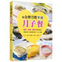 和金牌月嫂学做月子餐 中国妇女