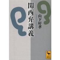 现货 日版 文库 关西话讲义 �v西弁�v�x