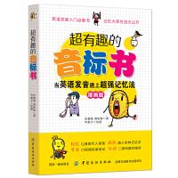 英语音标入门书 超有趣的音标书当英语发音遇上超强记忆法彩图珍藏版英标记忆方法中小学生记忆力训练提升书籍英语自学零基础
