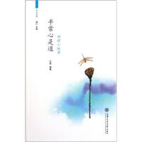 【二手旧书9成新】平常心是道:禅理小故事 江雨 9787313074157 上海交通大学出版社