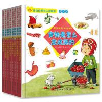 儿童精装硬壳皮绘本 全套8册身边的科普认知绘本第三辑大米是怎么种出来的0-3-6-8岁儿童幼儿园硬皮故事书启蒙早教亲子