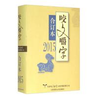 2015-咬文嚼字-合�本 《咬文嚼字》��部