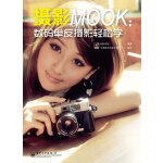 摄影MOOK:数码单反摄影轻松学(全彩)