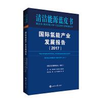 全球核能产业发展报告(2017)