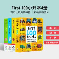 英文原版 First 100 Words 启蒙认知100词 全4册 纸板合售[1-6岁]