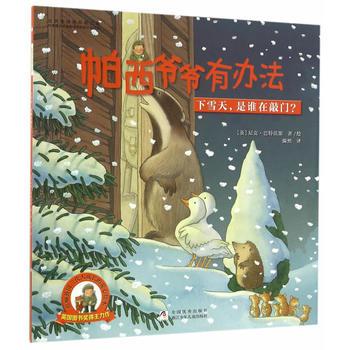 帕西爷爷有办法-下雪天,是谁在敲门(绘本) (英)尼克·巴特沃斯绘,漪然 9787534294396 北京文泽远丰图书专营店