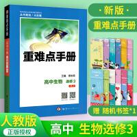 重难点手册高中生物选修3选修三现代生物科技专题RJ人教版高二上下册高2上下册同步解析资料书教辅导书习题参考答案书练习册