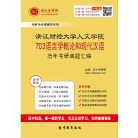 浙江财经大学人文学院703语言学概论和现代汉语历年考研真题汇编-手机版(ID:83029).