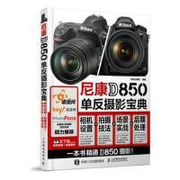 【二手旧书9成新】尼康D850单反摄影宝典 相机设置 拍摄技法 场景实战 后期处理 北极光摄影 人民邮电出版社