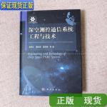 【二手旧书9成新】深空测控通信系统工程与技术 /吴伟仁、董光亮、李海涛 科学出版?