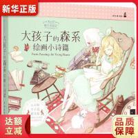 糖果色童话+:大孩子的森系绘画小诗篇 夏鹿 9787515333243 中国青年出版社 新华书店 品质保障