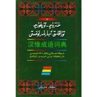 汉维成语词典 哈力本,萨力赫著,王振本著 民族出版社 9787105042906