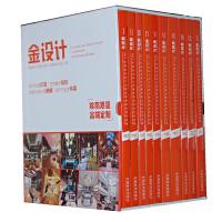 金设计限量珍藏版2012(全十册)
