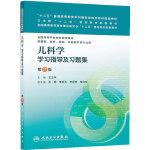 儿科学学习指导及习题集(第二版/本科临床配套)