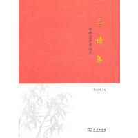 三读集:读稗读曲读诗文