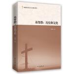 基督教:历史和文化