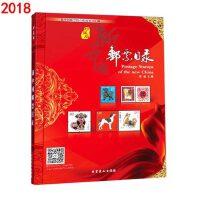 包邮正版 2018 新中国邮票目录 集邮收藏工具书籍参考资料 邮票收藏鉴赏 新中国邮票目录2018包邮