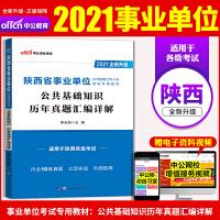 中公教育2021陕西省事业单位公开招聘工作人员考试专用教材:公共基础知识历年真题汇编详解(全新升级)