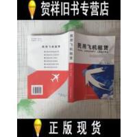 【二手旧书9成新】民用飞机租赁 /章连标等编 中国民航出版社