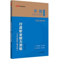 中公教育2020新疆事业单位考试专用教材 行政职业能力测验历年真题汇编详解