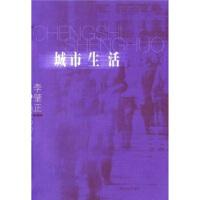 【旧书珍藏9成新正版现货包邮】城市生活 李肇正 上海文艺出版社 9787532128495