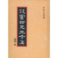 【A223】 �X�e四先生全集(50):新���z�I