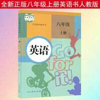 全新正版2019初中8八年级上册英语书人教版课本教材教科书初2二上册英语八年级上册英语书人民教育出版社RJ八年级上册英语课本
