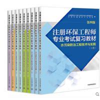 正版 2017版注册环保工程师专业考试复习教材(第四版)共9册环保工程师基础固体大气物理水污染综合类法规和标准
