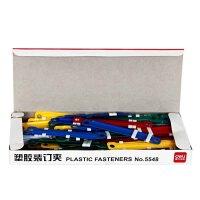 得力5548打孔机配套塑胶装订夹 2孔打孔器装订夹 50个 装订夹条