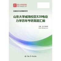 山东大学威海校区828电动力学历年考研真题汇编【资料】