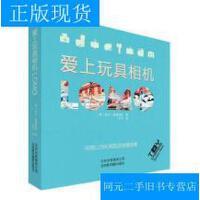 【二手旧书9成新】爱上玩具相机-LOMO /梅雷迪斯 北京美术摄影出版社