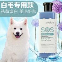2018新款 狗狗沐浴露SOS泰迪红棕比熊除臭猫咪沐浴液宠物洗澡用品