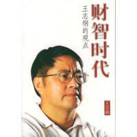 【二手旧书9成新】财智时代/《财智文库》丛书 王志纲著 广东人民出版社 9787218038