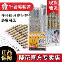 日本Sakura进口樱花针管笔套装防水勾线笔绘图笔手绘漫画学生设计动漫专用正品樱花牌黑色简易画笔彩色针管笔